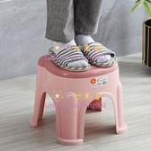 【兩個裝】 塑料小凳子板凳兒童凳加厚防滑膠凳腳踏寶寶洗澡矮凳【奇妙商舖】