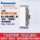 Panasonic 國際牌 星光系列 WTDF5152K 螢光開關一開 (不含蓋板)
