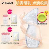 母乳收集器溢奶采集器手動吸奶器防溢乳硅膠集乳器擠奶瓶