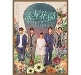 流星花園 音樂專輯 CD OST 免運 (購潮8)