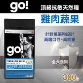 【毛麻吉寵物舖】Go! 雞肉蔬果配方狗糧-300克 狗飼料/WDJ推薦/狗糧