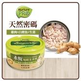 【力奇】天然密碼 永恆貓無穀主食罐-雞肉+白鰹魚+生薑80g 超取限48罐 (C092B01)