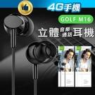 GOLF M16 立體聲耳機 入耳式耳機...