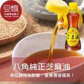 【即期下殺$49】日本調理油 角屋金印純正芝麻油(150ml)