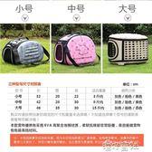 寵物包貓咪背包泰迪外出便攜旅行包狗包貓包貓籠袋子YYS 港仔會社