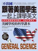 (二手書)不出國!跟著美國學生一起上課學英文:美國學校的科學課本【中英對照版】..