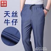 夏季男冰絲牛仔褲爸爸褲子中老年人寬鬆薄款夏裝男士天絲休閒男褲 依凡卡時尚