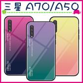 三星 GALAXY A70 A50 漸變炫彩背蓋 鋼化玻璃背板保護套 漸層玻璃殼 手機殼 全包邊手機套 軟邊