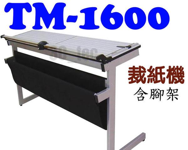 Trimmac TM-1600 台灣製造 A0雙軸滾式裁紙機 (邊裁邊磨刀)