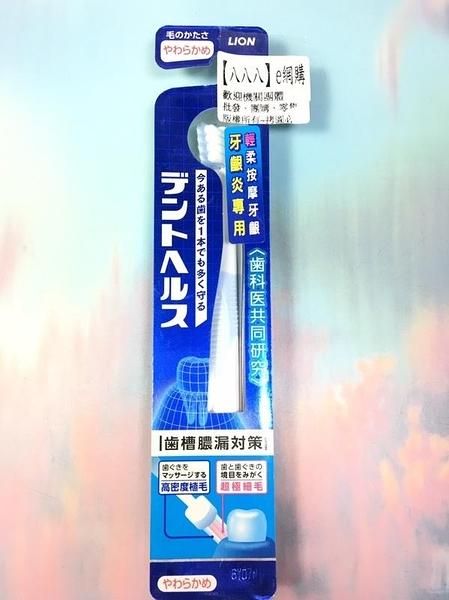 【獅王 按摩齦牙刷(單支入)】176602牙刷 口腔清潔【八八八】e網購