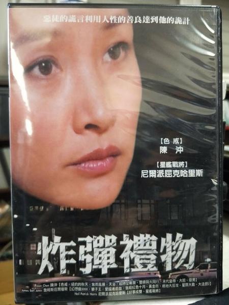 挖寶二手片-Y61-024-正版DVD-電影【炸彈禮物】-陳沖 尼爾派屈克哈里斯