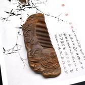 木梳綠檀木雕刻云朵梅花雙面梳子復古典古風漢服發梳配盒