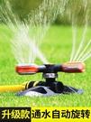 灑水器 園林360度旋轉自動灑水器農業灌溉澆地噴灌噴頭綠化澆灌草坪噴水 WW