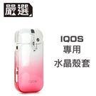 嚴選 專為IQOS設計 電子菸水晶保護殼...