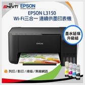 【加四色墨水組】EPSON L3150 高速無線三合一原廠連續供墨複合機