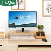 竹庭液晶顯示屏支架實木置物架簡易桌面收納架子電腦顯示器增高架WY