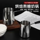 熬糖專用鍋304不銹鋼不黏奶鍋烘焙雪平鍋棒棒糖巧克力加熱融化鍋 創意空間