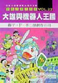 哆啦A夢(大長篇)22大雄與機器人王國(全)