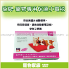 寵物家族-貂牌 寵物專用小電毯 (四段調溫,電源自動切斷,待溫度下降時電源自動接上)