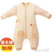 嬰兒睡袋 嬰兒睡袋分腿秋冬款純棉分體寶寶睡袋春秋冬季加厚兒童防踢被 七色堇