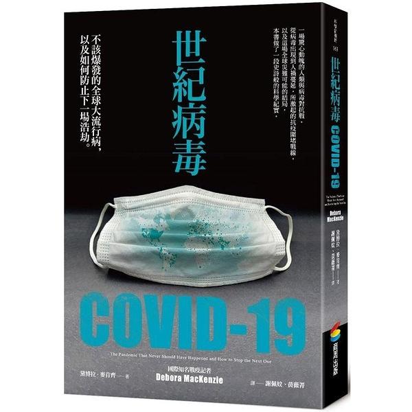 世紀病毒COVID 19:不該爆發的全球大流行病,以及如何防止下一場浩劫