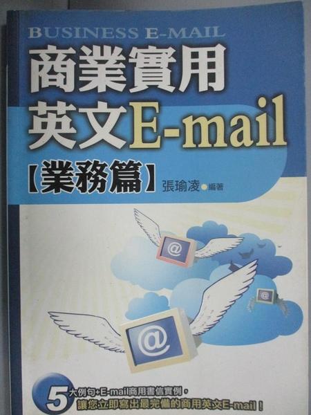 【書寶二手書T3/語言學習_KAG】商業實用英文E-mail(業務篇)_張瑜凌
