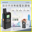 HANLIN-TLK28S 迷你手持無線電對講機 無限電調頻可夾式聲音感應對講機 USB充電 酒店遊戲/倉管/飯店