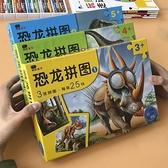 恐龍拼圖2-3-4-6歲兒童益智力玩具男孩世界拼圖紙質早教階梯游戲 3C數位百貨