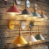 北歐馬卡龍彩色設計師復古工業風客廳臥室床頭墻燈咖啡廳LED壁燈 居樂坊生活館YYJ