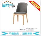 《固的家具GOOD》1032-4-AP 席拉餐椅/ 淺灰色布/ 五金腳