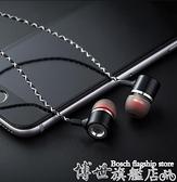 藍芽耳機FANBIYA炮筒重低音入耳式手機通用男女生蘋果耳塞式金屬耳機 嬡孕哺 新品