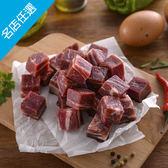 【美福】美國安格斯原塊骰子牛肉(200g/包)