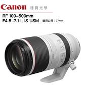 【接單預訂】Canon RF100-500mm F/4.5-7.1L IS USM EOS無反系列 望遠變焦 台灣佳能公司貨 德寶光學