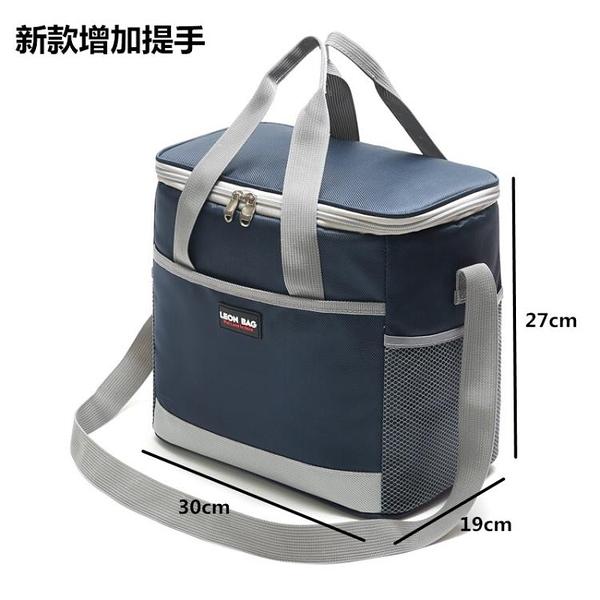 野餐包收納保溫桶袋加厚飯盒兜外賣冷藏箱15升折疊手提【古怪舍】