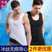 男背心-夏季薄款男士修身圓領冰絲無痕背心彈力透氣速干無袖坎肩打底汗衫 六色可選