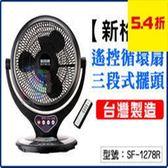 【尋寶趣】SYNCO 新格12吋遙控循環扇 70W 三段式擺頭 微電腦 電扇 電風扇 涼風扇 台灣製造 SF-1278R