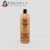 立坽『洗髮精』提碁公司貨 TIGI BED HEAD 芭比色彩女神洗髮精750ml LH04