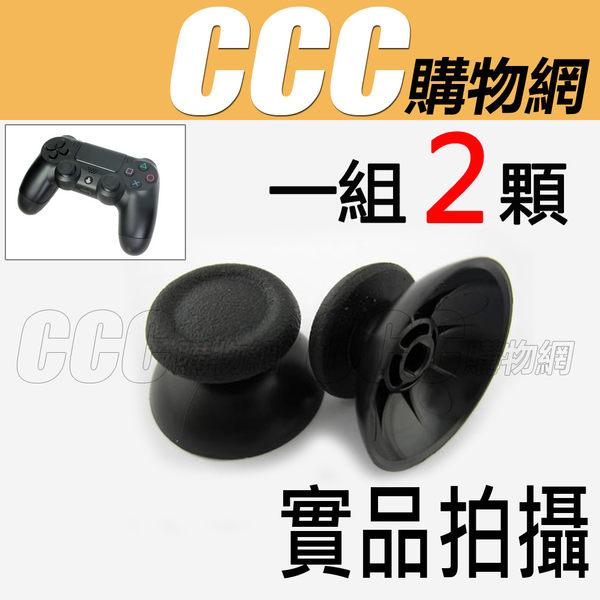 PS4 香菇頭 - 手把類比頭