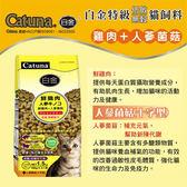 【力奇】白金特級低敏無穀貓飼料 雞肉+人蔘菌菇-1.5kg(500g*3入裝)-460元 可超取(A202A01)