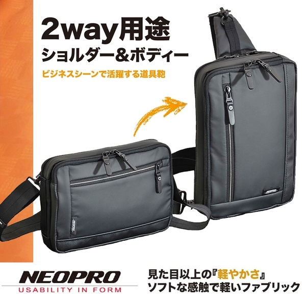 現貨配送【NEOPRO】日本防水 2WAY雙層主袋斜背包 側背包 日本製素材 腳踏車包 單肩後背包【2-768】