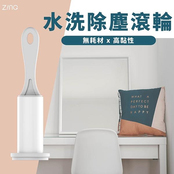 ZING 心穎良品 水洗除塵滾輪(單入組)-多款可選 除塵滾筒 滾筒黏毛器