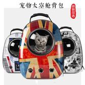 寵物背包太空艙貓咪外出包貓包雙肩包狗狗出行包太空包便攜寵物包igo 【PINKQ】