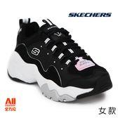 【Skechers思克威爾】女款 健走/跑步/休閒鞋 D'LITES系列 -經典黑 (12955BKW)【全方位運動戶外館】