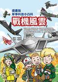 戰機風雲-漫畫版軍事科普小百科