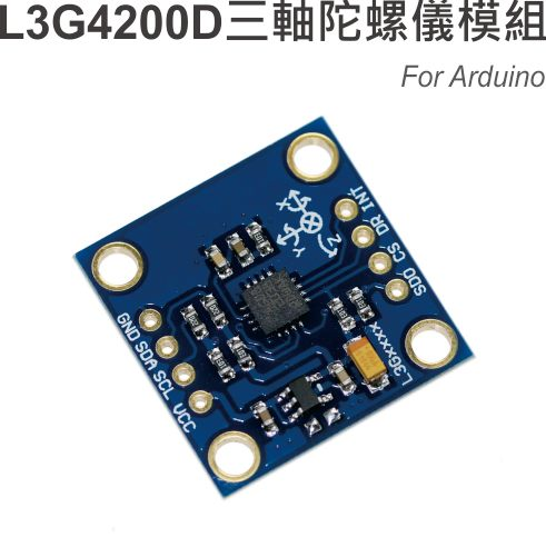 L3G4200D(GY-50)三軸陀螺儀感測模組 For Arduino