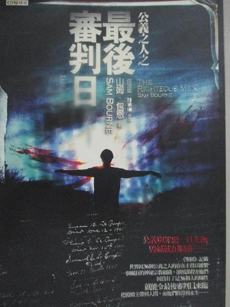 【書寶二手書T8/一般小說_AA7】公義之人-最後審判日_何灣嵐、陳君瑜