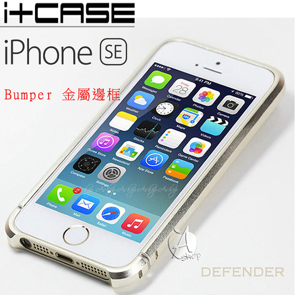特價【A Shop】Mindplar i+case DEFENDER iPhone SE /5S 鋁合金 Bumper 金屬邊框