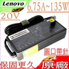 LENOVO 135W 充電器(原廠)-...
