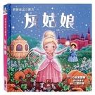 灰姑娘:世界童話立體書...