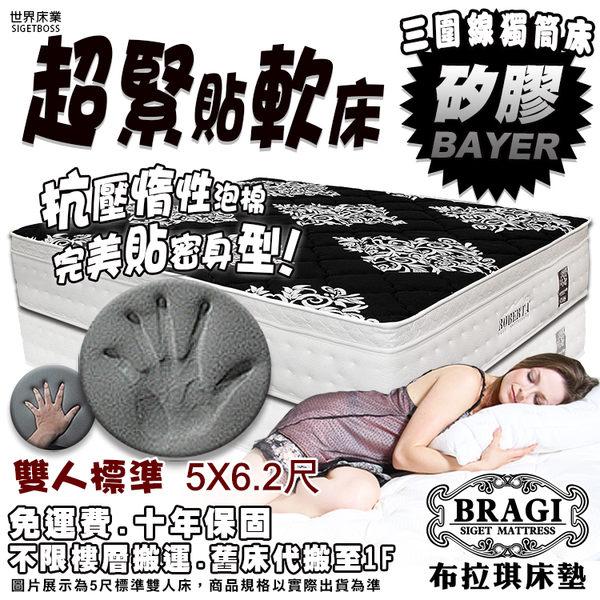 【布拉琪床墊】諾貝達 德國BAYER 三線獨立筒床墊 超厚5cm高耐壓矽膠記憶泡棉款 服貼密合人體曲線